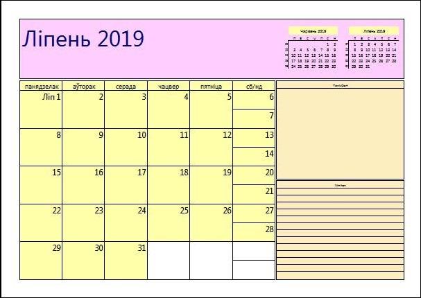 Лiпень 2019
