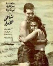 فيلم شاطئ الاسرار