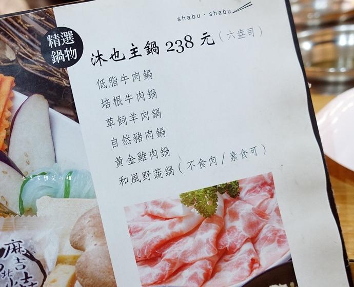 4 沐也日式涮涮鍋