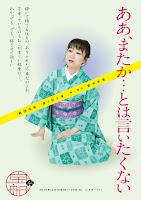 takarabune_aamata_omote.jpg