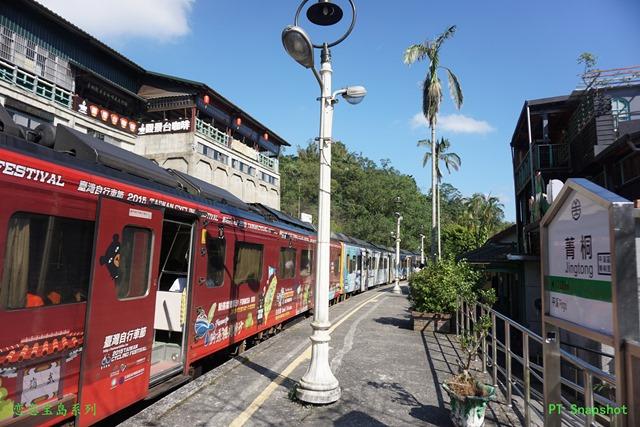 菁桐火车站