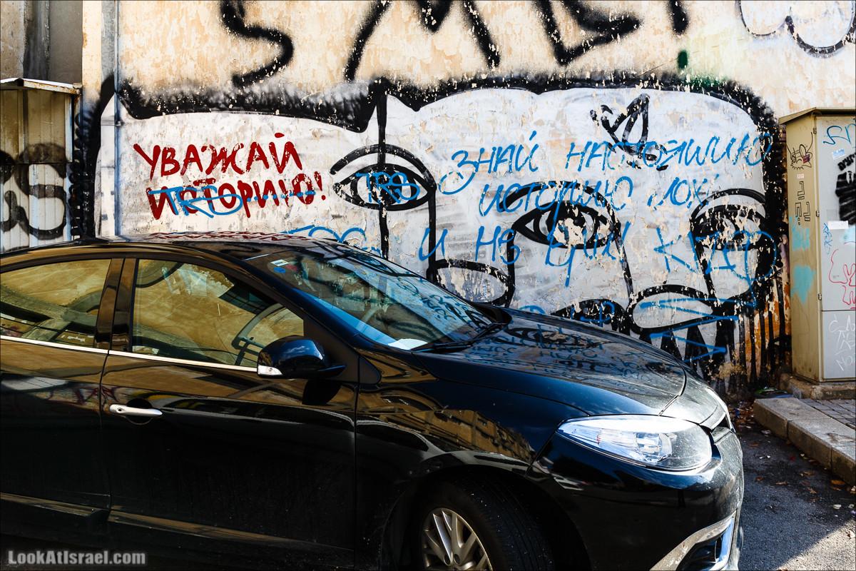Граффити Тель Авива по русски