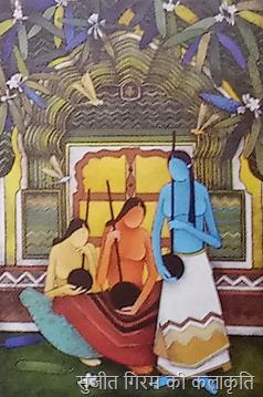 सुजीत गिरम की कलाकृति