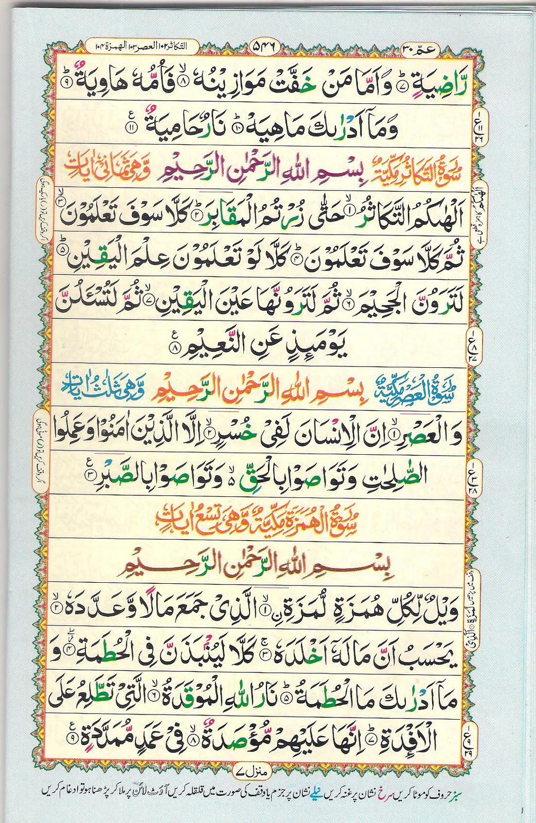 Learn Quran Online: JUZ 30