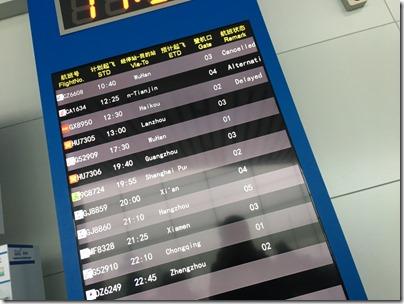 Shiyan Wudangshan Airpot 十堰武當山機場