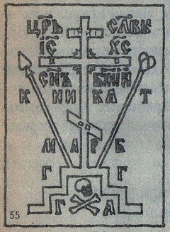История развития формы креста - Страница 2 Img071