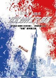 Europe Raiders China Movie