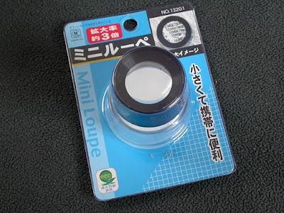 100円ショップの虫眼鏡