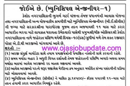 Keshod Nagarpalika Recruitment 2020