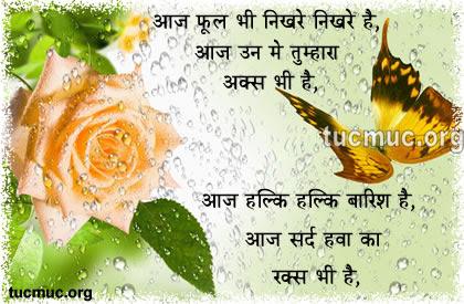 Sawan Aya Aur Sath Laya Kuchh Graphics