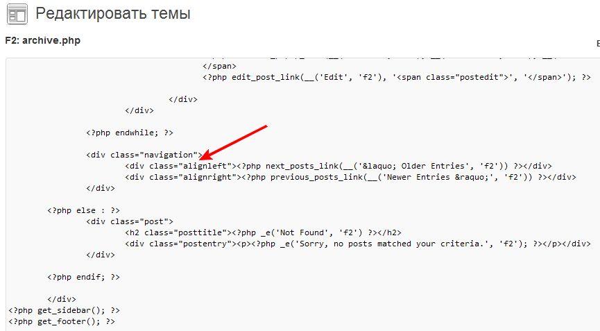 Место вставки в файле archive.php