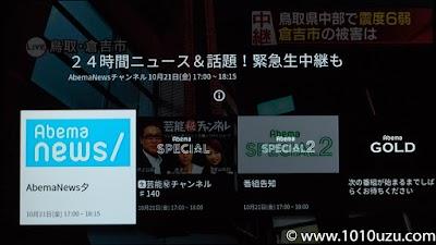 AbemaTVのチャンネル一覧画面