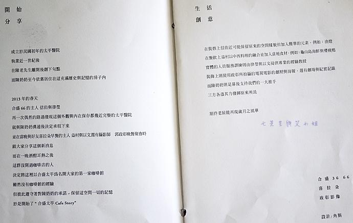 8 合盛太平 cafe story 菜單