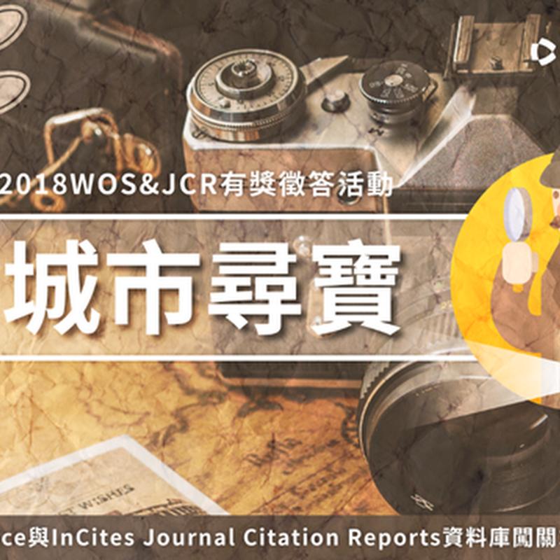 城市尋寶!! 2018 WOS&JCR有獎徵答活動