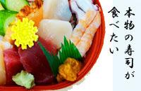 本物の寿司が食べたい 魚芳