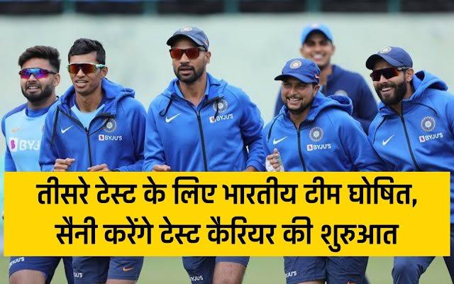 ऑस्ट्रेलिया के खिलाफ तीसरे टेस्ट के लिए भारतीय टीम घोषित, सैनी करेंगे टेस्ट कैरियर की शुरुआत