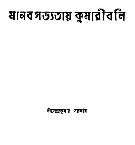 মানবসভ্যতায় কুমারীবলি - দীনেন্দ্রকুমার সরকার