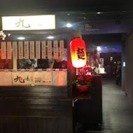 九湯屋日本拉麵
