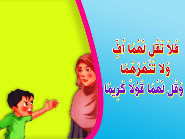 صور معبرة لبر الوالدين blogger-image--24372