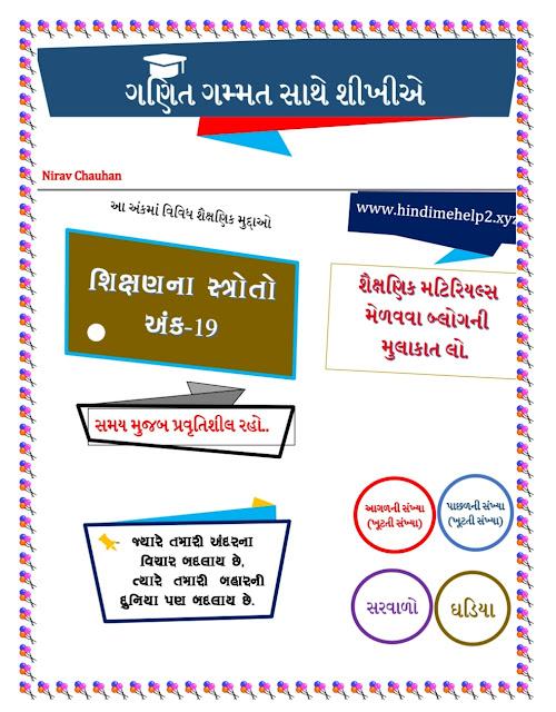 Maths Assignment for Standard 1 to 5,Mathematics Assignment for Students,Assignment for Maths Standard 1 to 8,maths puzzles