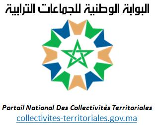 الموقع الرسمي للبوابة الوطنية للجماعات الترابية