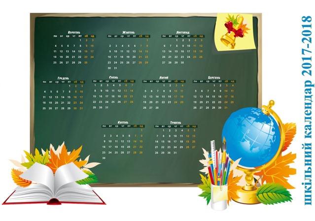 school-calendar-ukr-1