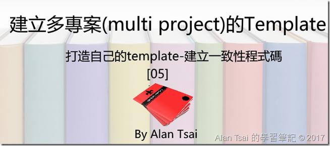 [打造自己的template-建立一致性程式碼][05]建立多專案(multi project)的Template