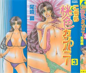Kochira Momoiro Company 3