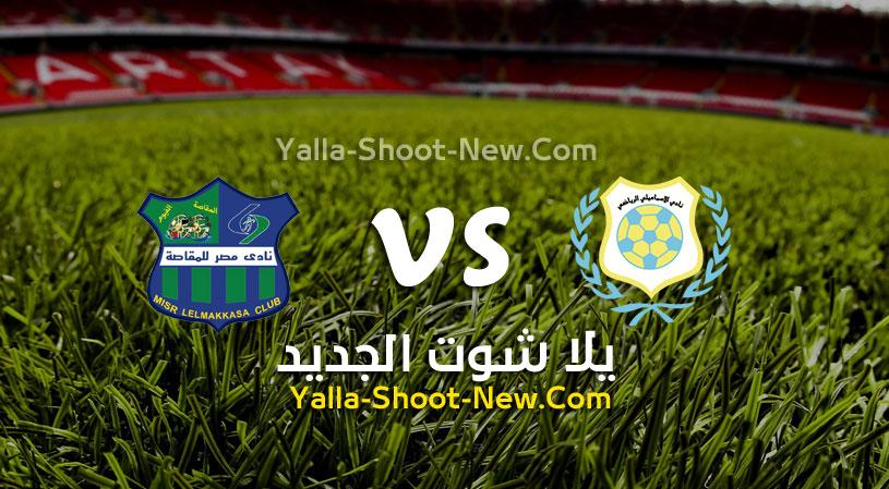 مباراة الإسماعيلي ومصر المقاصة
