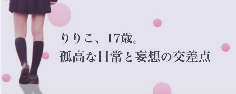 りりこ、17歳。孤高な日常と妄想の交差点~Vol.3~【高校生ノベル】