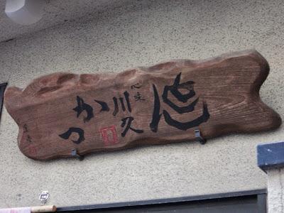 とんかつ川久、店頭の看板