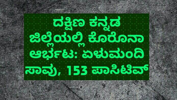 ದಕ್ಷಿಣ ಕನ್ನಡ ಜಿಲ್ಲೆಯಲ್ಲಿ ಕೊರೊನಾ ಆರ್ಭಟ: ಏಳುಮಂದಿ ಸಾವು, 153 ಪಾಸಿಟಿವ್
