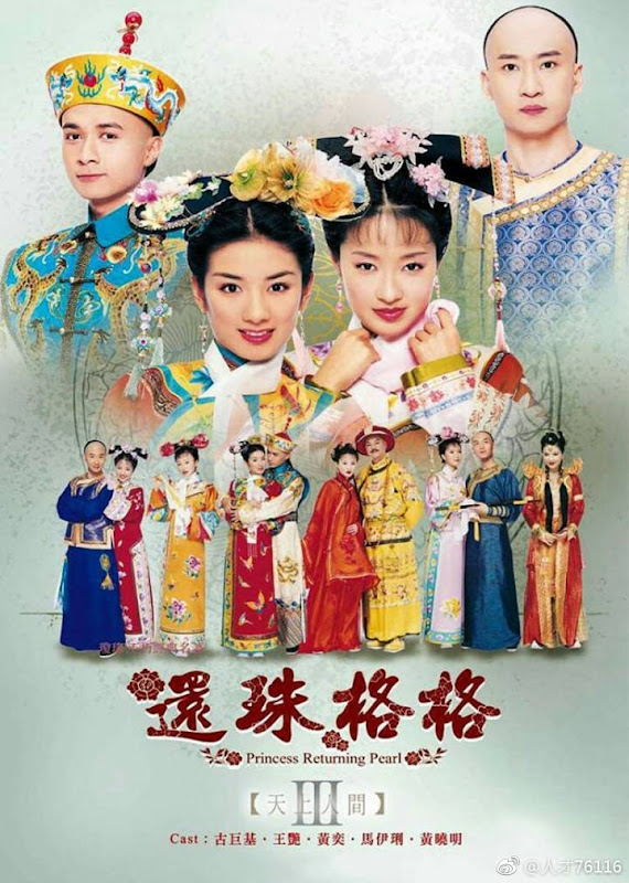My Fair Princess 3 / Princess Returning Pearl III China, Hong Kong, Taiwan Drama
