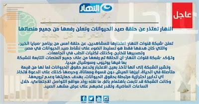 الأعلى للإعلام ينظر يوم الاحد القام بشأن أزمة ريهام سعيد عن صيد الحيوانات في مصر