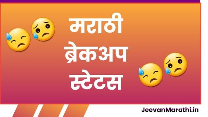मराठी ब्रेकअप स्टेट्स new Marathi breakup Status latest