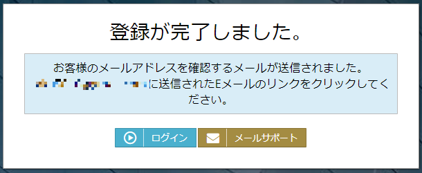 BitMEX 登録が完了しました.png