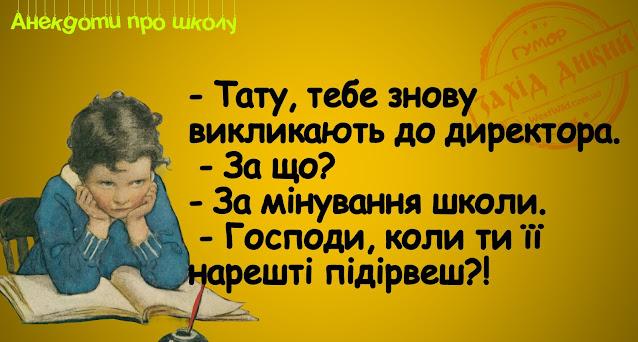 Анекдоти про школу і вчителів