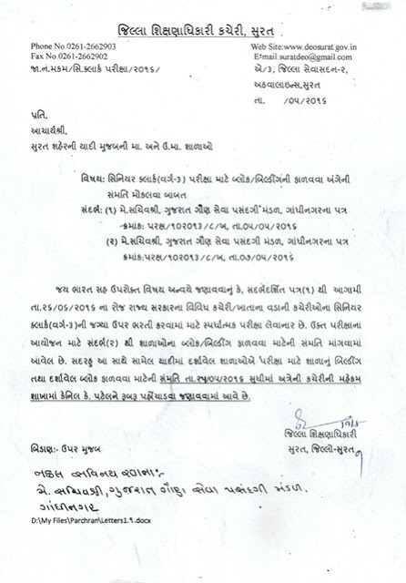IMG-20160520-WA0005 Application Letter Format Gujarati on cv format, interview format, cover format, article format, application writing format, film review format,