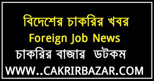 দুবাই ড্রাইভার ভিসা - দুবাই ভিসা ও চাকরির খবর - dubai driving visa for bangladeshi