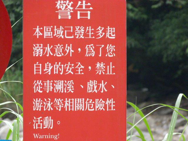 TAIWAN.Hsinchu et une minuscule partie du parc national de Sheipa, l empire du brouillard... - P1070809.JPG
