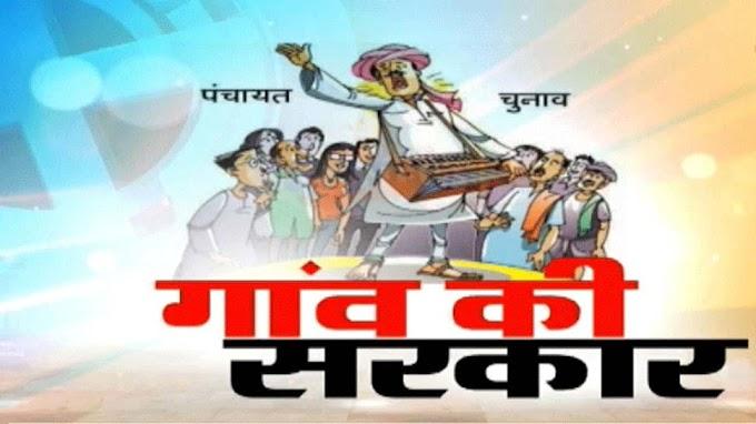 बिहार पंचायत चुनाव: भूल कर भी ना करें यह काम वरना नहीं लड़ पाएंगे चुनाव, नामांकन हो जाएगा कैंसिल