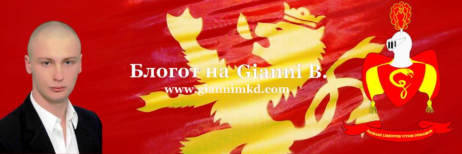 Блогот на Gianni B.