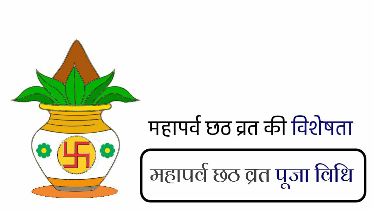 chhat puja ki vidhi vidhan in hindi | chhat puja ki vishesta in hindi, Chhath Puja kab hai 2020, Chhath Puja kyu manaya jata hai,