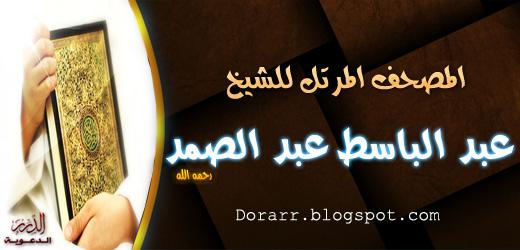 المصحف كامل بصوت عبد الباسط عبد الصمد mp3 برابط واحد