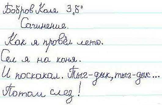 pishut-ucheniki-i-uchitelya_c4ca4238a0b923820dcc509a6f75849b