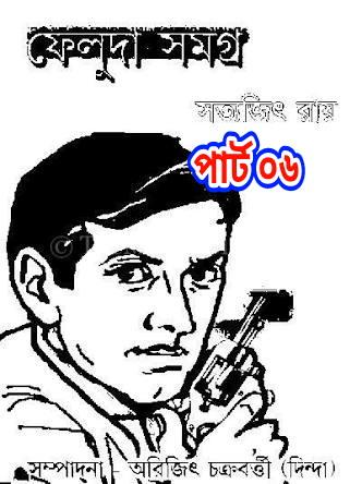 ফেলুদা সমগ্র পার্ট ৬ - সত্যজিৎ রায় Feluda Samagra Part 6