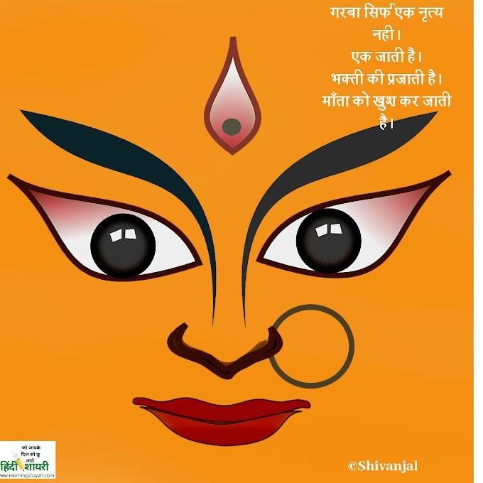 गरबा, Navraatri, Maa Durga,