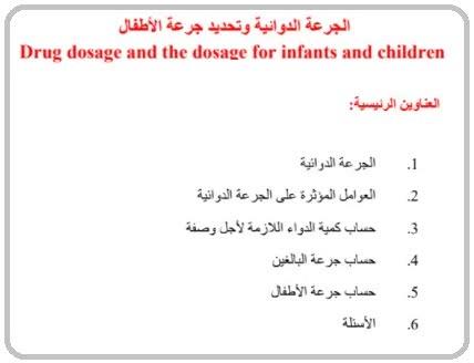 جرعات الأدوية pdf
