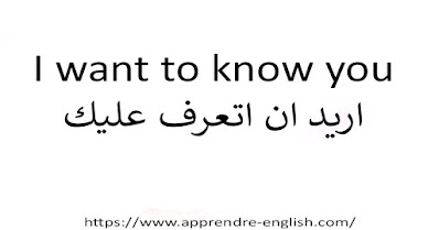 I want to know you اريد ان اتعرف عليك