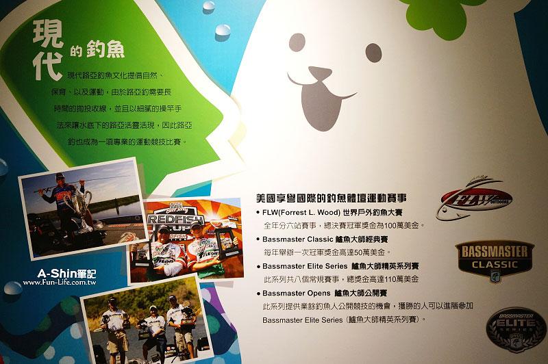 台中觀光工廠-寶熊漁樂館6